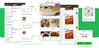 Python Flask构建微信小程序订餐系统