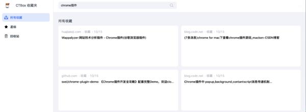 CTBox:网址收藏夹