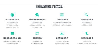 微信服务号+Yii2.0构建商城系统全栈应用