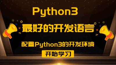 Windows 配置Python3开发环境