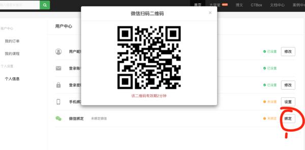 实现扫描二维码关注微信公众号并自动登陆网站