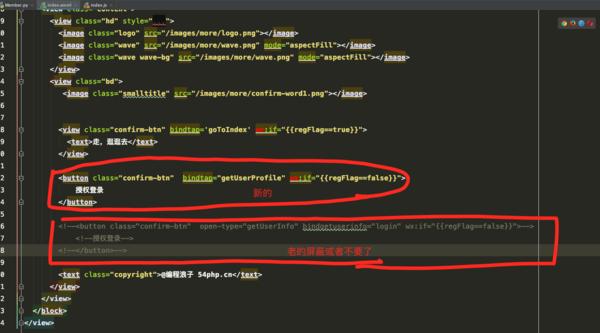 【课程章节更新】微信小程序 getUserProfile 新接口使用